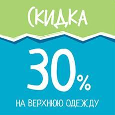 2d9792cda97f0 Скидка 30% на верхнюю одежду | Торговый Центр «Республика»